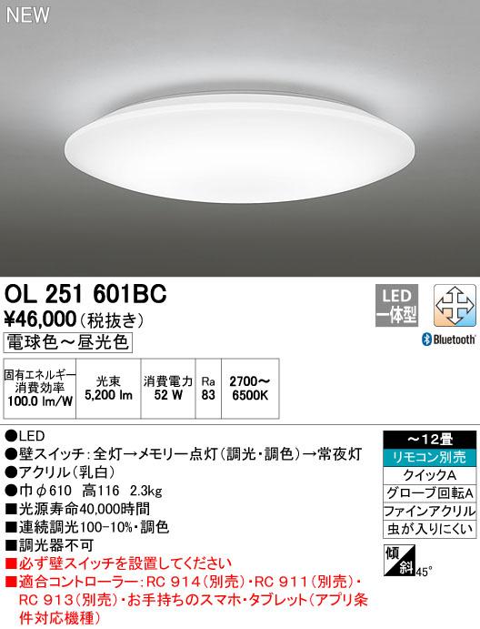【最安値挑戦中!最大34倍】オーデリック OL251601BC シーリングライト LED一体型 調光・調色 ~12畳 リモコン別売 Bluetooth通信対応機能付 [∀(^^)]