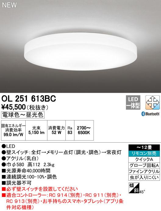 【最安値挑戦中!最大34倍】オーデリック OL251613BC シーリングライト LED一体型 調光・調色 ~12畳 リモコン別売 Bluetooth通信対応機能付 [∀(^^)]