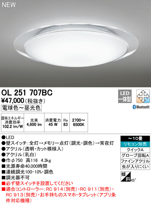 【最安値挑戦中!最大34倍】オーデリック OL251707BC シーリングライト LED一体型 調光・調色 ~10畳 リモコン別売 Bluetooth通信対応機能付 [∀(^^)]