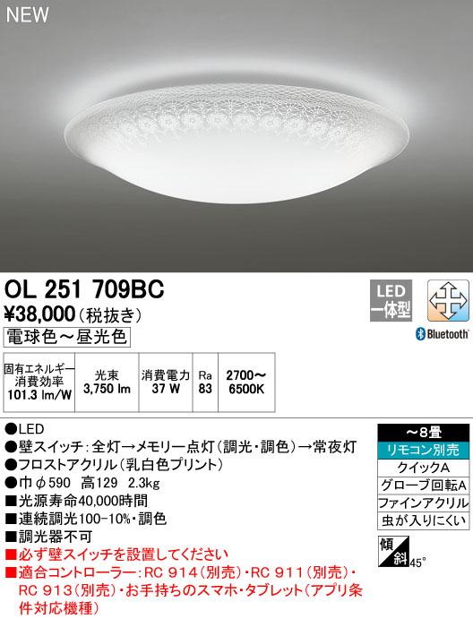【最安値挑戦中!最大34倍】オーデリック OL251709BC シーリングライト LED一体型 調光・調色 ~8畳 リモコン別売 Bluetooth通信対応機能付 [∀(^^)]