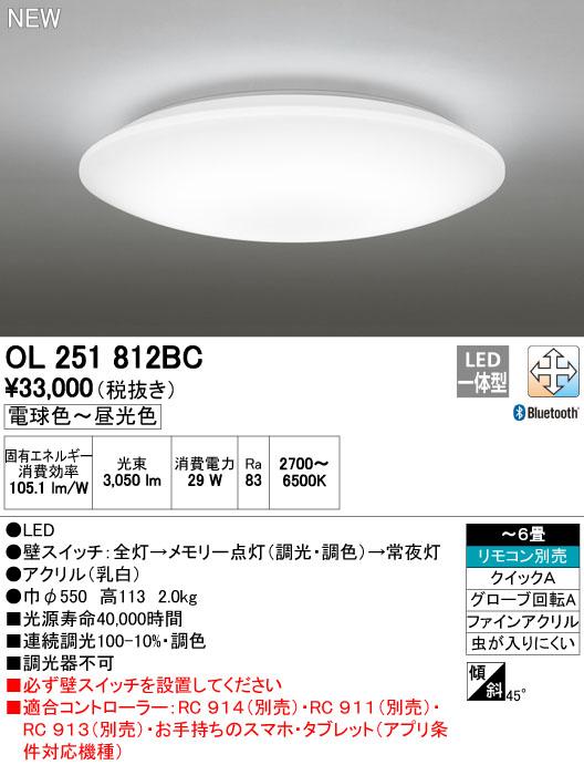 【最安値挑戦中!最大34倍】オーデリック OL251812BC シーリングライト LED一体型 調光・調色 ~6畳 リモコン別売 Bluetooth通信対応機能付 [∀(^^)]
