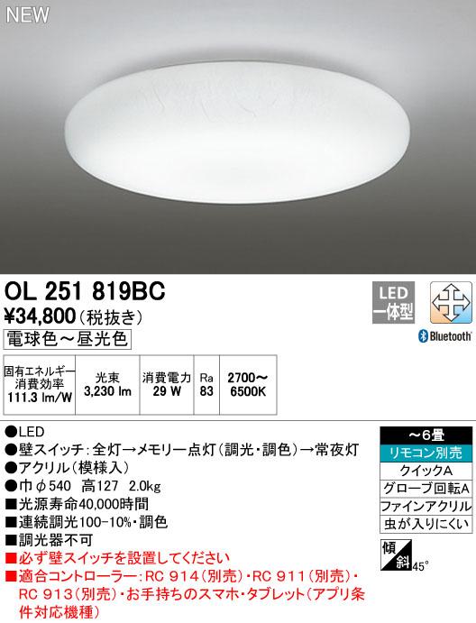 【最安値挑戦中!最大33倍】オーデリック OL251819BC 和風シーリングライト LED一体型 調光・調色 ~6畳 リモコン別売 Bluetooth通信対応機能付 [∀(^^)]