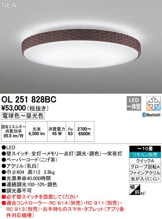 【最安値挑戦中!最大34倍】オーデリック OL251828BC シーリングライト LED一体型 調光・調色 ~10畳 リモコン別売 Bluetooth通信対応機能付 [∀(^^)]