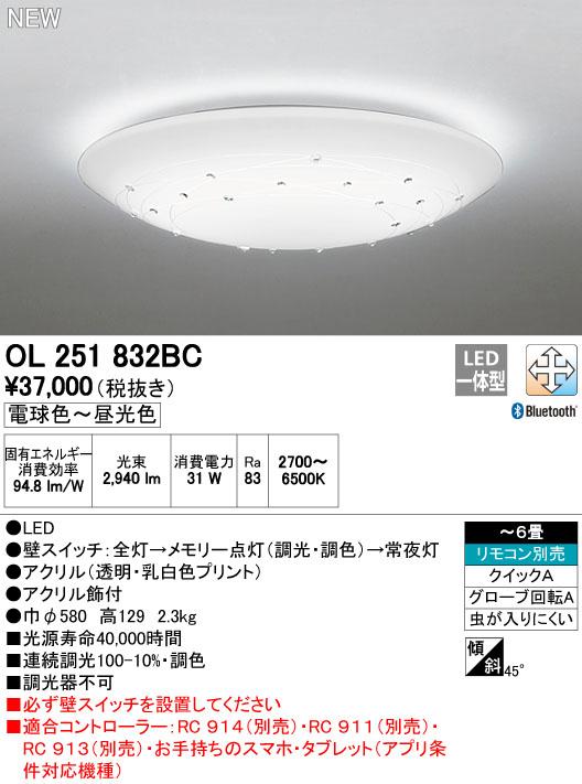 【最安値挑戦中!最大33倍】オーデリック OL251832BC シーリングライト LED一体型 調光・調色 ~6畳 リモコン別売 Bluetooth通信対応機能付 [∀(^^)]
