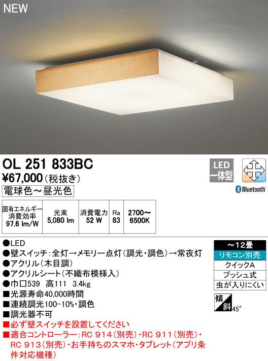 【最安値挑戦中!最大34倍】オーデリック OL251833BC 和風シーリングライト LED一体型 調光・調色 ~12畳 リモコン別売 Bluetooth [∀(^^)]