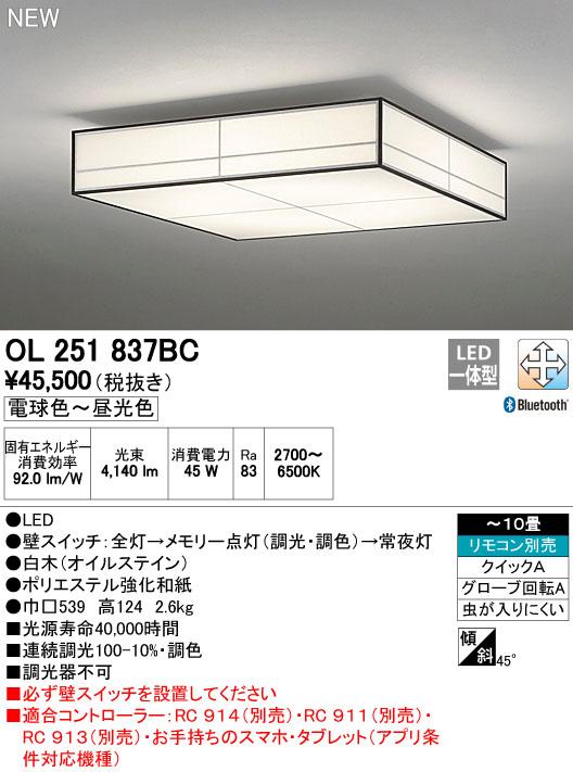 【最安値挑戦中!最大34倍】オーデリック OL251837BC 和風シーリングライト LED一体型 調光・調色 ~10畳 リモコン別売 Bluetooth [∀(^^)]