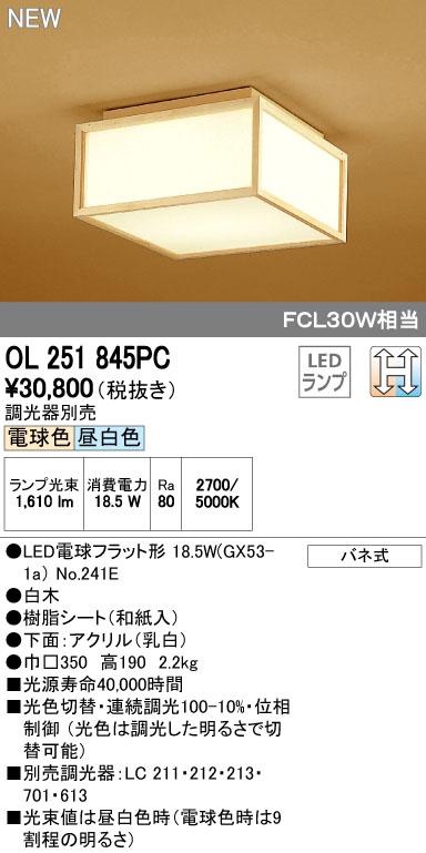 【最安値挑戦中!最大33倍】オーデリック OL251845PC(ランプ別梱包) 和風シーリングライト LED電球フラット形 光色切替調光 調光器別売 [∀(^^)]