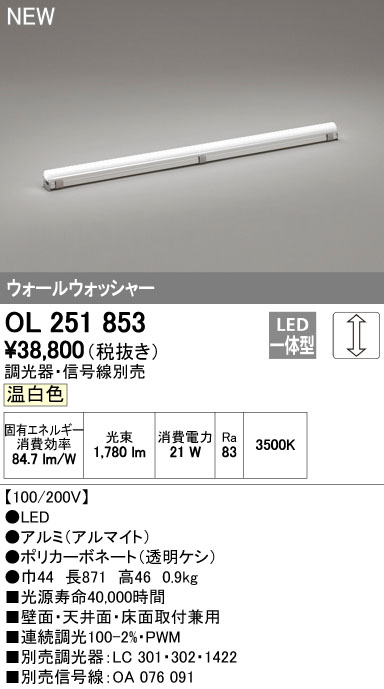 【最安値挑戦中!最大34倍】オーデリック OL251853 間接照明 LED一体型 温白色 配光制御タイプ 調光 調光器・信号線別売 ランプ交換不可 871mm [∀(^^)]