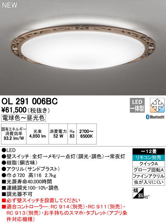 【最安値挑戦中!最大34倍】オーデリック OL291006BC シーリングライト LED一体型 調光・調色 ~12畳 リモコン別売 Bluetooth通信対応機能付 [∀(^^)]