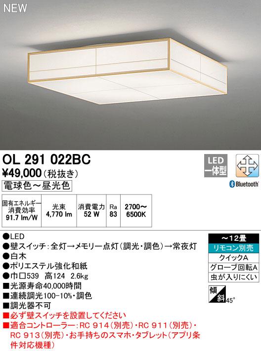 【最安値挑戦中!最大34倍】オーデリック OL291022BC 和風シーリングライト LED一体型 調光・調色 ~12畳 リモコン別売 Bluetooth [∀(^^)]