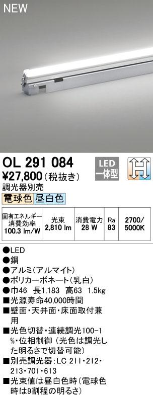 【最安値挑戦中!最大34倍】オーデリック OL291084 間接照明 LED一体型 灯具可動型シームレスタイプ 光色切替調光 ランプ交換不可 調光器別売 [∀(^^)]