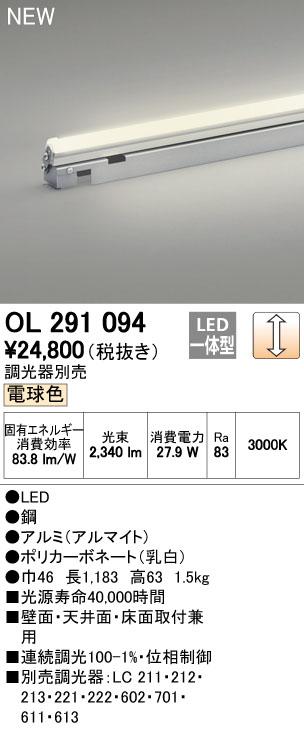 【最安値挑戦中!最大34倍】オーデリック OL291094 間接照明 LED一体型 電球色 灯具可動型シームレスタイプ 調光 ランプ交換不可 調光器別売 [∀(^^)]