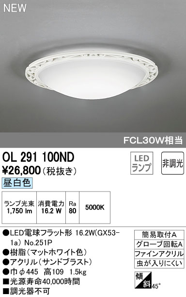 【最安値挑戦中!最大34倍】オーデリック OL291100ND(ランプ別梱包) シーリングライト LED電球フラット形 昼白色 FCL30W相当 非調光 [∀(^^)]