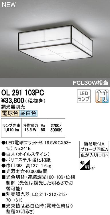 【最安値挑戦中!最大34倍】オーデリック OL291103PC(ランプ別梱包) 和風シーリングライト LED電球フラット形 光色切替調光 調光器別売 [∀(^^)]