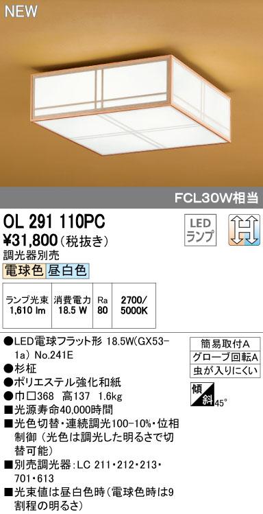 【最安値挑戦中!最大34倍】オーデリック OL291110PC(ランプ別梱包) 和風シーリングライト LED電球フラット形 光色切替調光 調光器別売 [∀(^^)]