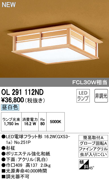 【最安値挑戦中!最大34倍】オーデリック OL291112ND(ランプ別梱包) 和風シーリングライト LED電球フラット形 昼白色 FCL30W相当 非調光 [∀(^^)]