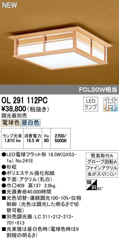 【最安値挑戦中!最大34倍】オーデリック OL291112PC(ランプ別梱包) 和風シーリングライト LED電球フラット形 光色切替調光 調光器別売 [∀(^^)]