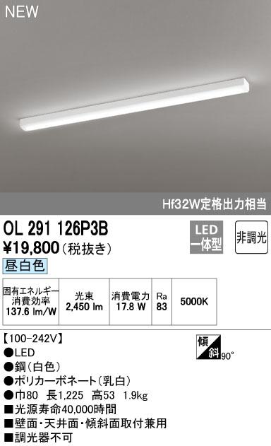 【最安値挑戦中!最大34倍】オーデリック OL291126P3B シーリングライト LED一体型 昼白色 Hf32W定格出力相当 非調光 光源ユニット別梱包 [∀(^^)]