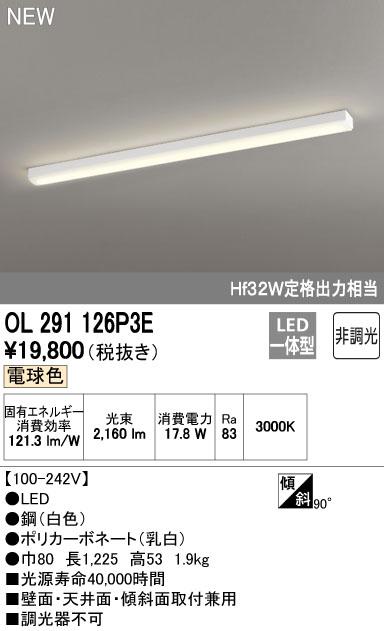 【最安値挑戦中!最大33倍】オーデリック OL291126P3E シーリングライト LED一体型 電球色 Hf32W定格出力相当 非調光 光源ユニット別梱包 [∀(^^)]