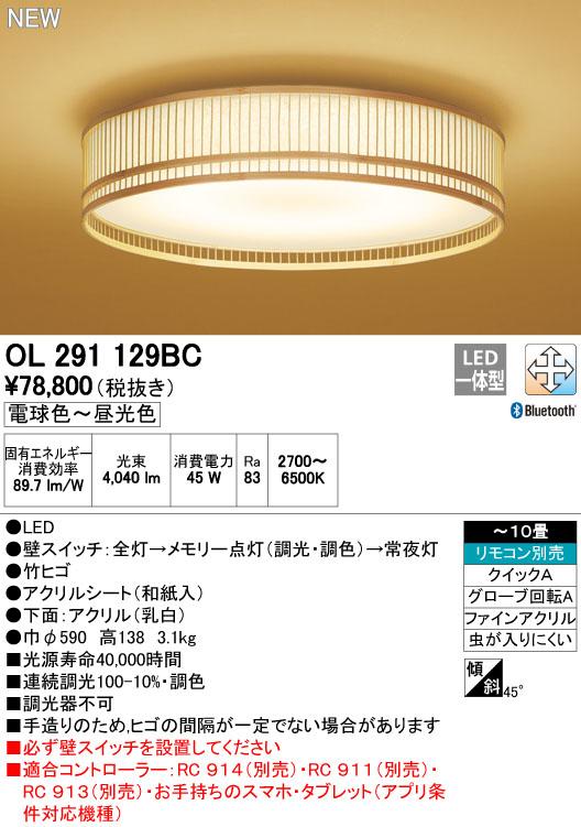 【最安値挑戦中!最大34倍】オーデリック OL291129BC 和風シーリングライト LED一体型 調光・調色 ~10畳 リモコン別売 Bluetooth [∀(^^)]