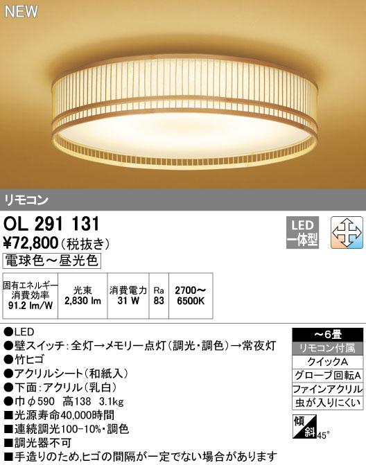 【最安値挑戦中!最大34倍】オーデリック OL291131 和風シーリングライト LED一体型 調光・調色 ~6畳 リモコン付属 [∀(^^)]