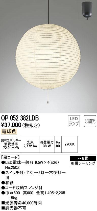 【最安値挑戦中!最大34倍】照明器具 オーデリック OP052382LDB 和風ペンダントライト LED 電球色 黒コード ~8畳 [∀(^^)]