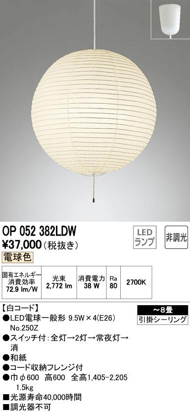 【最安値挑戦中!最大34倍】照明器具 オーデリック OP052382LDW 和風ペンダントライト LED 電球色 白コード ~8畳 [∀(^^)]