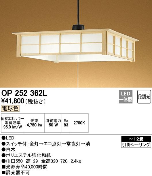 【最安値挑戦中!最大34倍】照明器具 オーデリック OP252362L 和風ペンダントライト LED一体型 段調光タイプ 電球色 ~12畳 [∀(^^)]