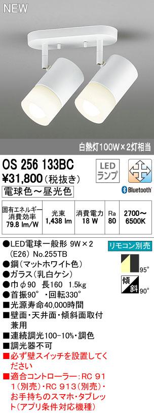 【最安値挑戦中!最大34倍】オーデリック OS256133BC(ランプ別梱包) スポットライト LED電球一般形 電球~昼白 白熱灯100W×2 調光器不可 リモコン別売 [∀(^^)]
