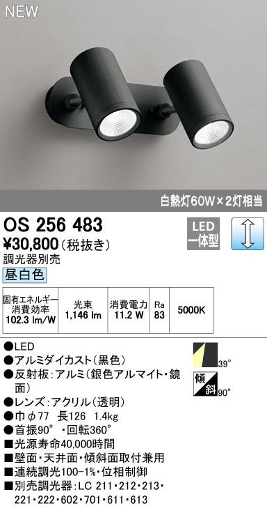 【最安値挑戦中!最大34倍】オーデリック OS256483 スポットライト LED一体型 白熱灯60W×2灯 昼白 フレンジタイプ 連続調光 調光器別売 ブラック [∀(^^)]