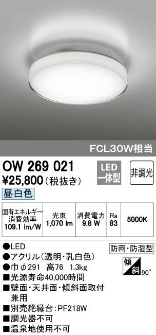 【最安値挑戦中!最大34倍】照明器具 オーデリック OW269021 バスルームライト LED 昼白色 防雨・防湿型 [∀(^^)]