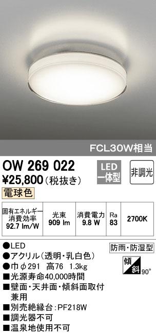 【最安値挑戦中!最大34倍】照明器具 オーデリック OW269022 バスルームライト LED 電球色 防雨・防湿型 [∀(^^)]