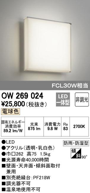 【最安値挑戦中!最大34倍】照明器具 オーデリック OW269024 バスルームライト LED 電球色 防雨・防湿型 [∀(^^)]
