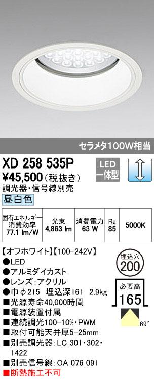 【最安値挑戦中!最大34倍】照明器具 オーデリック XD258535P ダウンライト HID150WクラスLED36灯 連続調光 調光器・信号線別売 昼白色タイプ オフホワイト [(^^)]