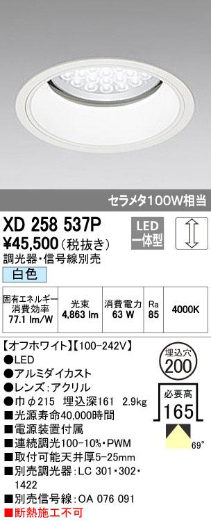 【最安値挑戦中!最大34倍】照明器具 オーデリック XD258537P ダウンライト HID150WクラスLED36灯 連続調光 調光器・信号線別売 白色タイプ オフホワイト [(^^)]