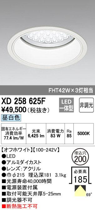 【最安値挑戦中!最大34倍】照明器具 オーデリック XD258625F ダウンライト HID250WクラスLED48灯 非調光 昼白色タイプ オフホワイト [(^^)]