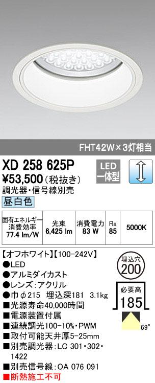 【最安値挑戦中!最大34倍】照明器具 オーデリック XD258625P ダウンライト HID250WクラスLED48灯 連続調光 調光器・信号線別売 昼白色タイプ オフホワイト [(^^)]