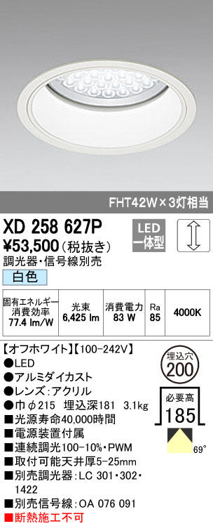 【最安値挑戦中!最大34倍】照明器具 オーデリック XD258627P ダウンライト HID250WクラスLED48灯 連続調光 調光器・信号線別売 白色タイプ オフホワイト [(^^)]