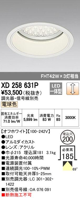【最安値挑戦中!最大34倍】照明器具 オーデリック XD258631P ダウンライト HID250WクラスLED48灯 連続調光 調光器・信号線別売 電球色タイプ オフホワイト [(^^)]