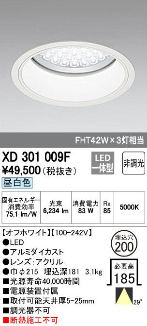 【最安値挑戦中!最大34倍】照明器具 オーデリック XD301009F ダウンライト HID250WクラスLED48灯 LED 非調光 昼白色タイプ オフホワイト [(^^)]