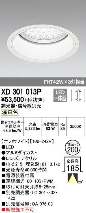 【最安値挑戦中!最大34倍】照明器具 オーデリック XD301013P ダウンライト HID250WクラスLED48灯 LED 連続調光 温白色タイプ オフホワイト [(^^)]
