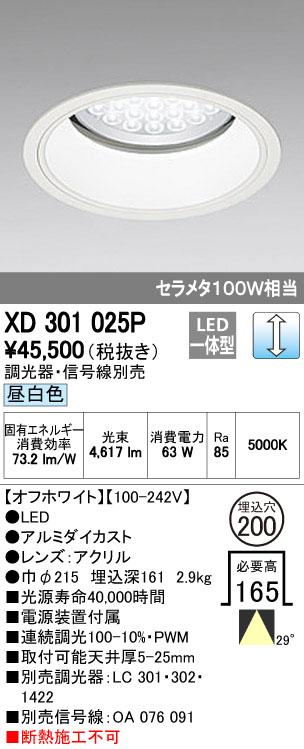 【最安値挑戦中!最大34倍】照明器具 オーデリック XD301025P ダウンライト HID150WクラスLED36灯 LED 連続調光 昼白色タイプ オフホワイト [(^^)]
