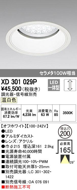 【最安値挑戦中!最大34倍】照明器具 オーデリック XD301029P ダウンライト HID150WクラスLED36灯 LED 連続調光 温白色タイプ オフホワイト [(^^)]