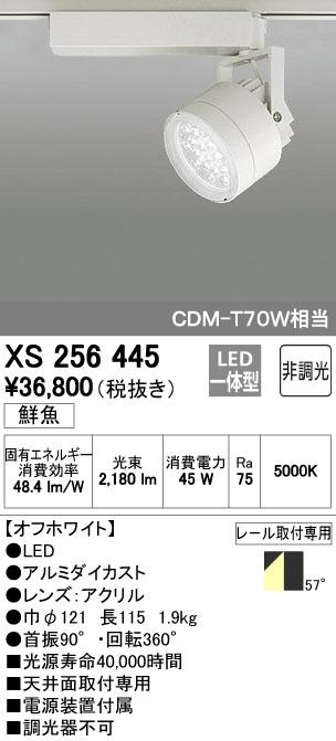 【最安値挑戦中!最大34倍】オーデリック XS256445 スポットライト LED一体型 CDM-T70W 非調光 鮮魚 プラグタイプ ホワイト [(^^)]