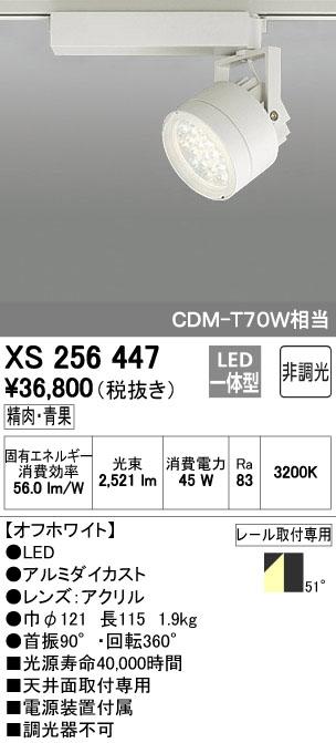 【最安値挑戦中!最大34倍】オーデリック XS256447 スポットライト LED一体型 CDM-T70W 非調光 鮮魚・青果 プラグタイプ ホワイト [(^^)]
