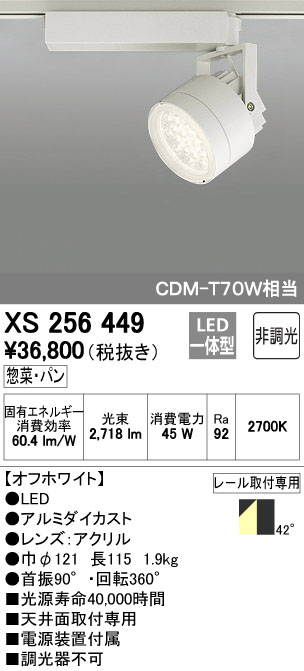【最安値挑戦中!最大34倍】オーデリック XS256449 スポットライト LED一体型 CDM-T70W 非調光 惣菜・パン プラグタイプ ホワイト [(^^)]