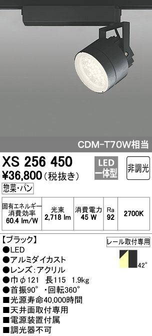 【最安値挑戦中!最大34倍】オーデリック XS256450 スポットライト LED一体型 CDM-T70W 非調光 惣菜・パン プラグタイプ ブラック [(^^)]