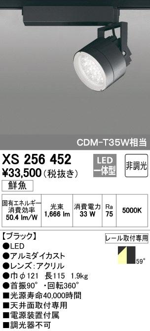 【最安値挑戦中!最大34倍】オーデリック XS256452 スポットライト LED一体型 CDM-T35W 非調光 鮮魚 プラグタイプ ブラック [(^^)]