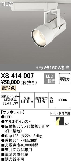 【最安値挑戦中!最大34倍】オーデリック XS414007 スポットライト LED一体型 セルメタ150w 電球色 プラグタイプ34℃ 非調光 ホワイト [(^^)]
