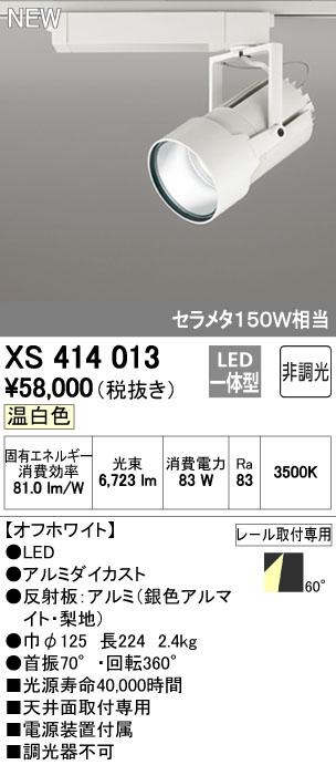 【最安値挑戦中!最大34倍】オーデリック XS414013 スポットライト LED一体型 セルメタ150w 温白色 プラグタイプ60℃ 非調光 ホワイト [(^^)]